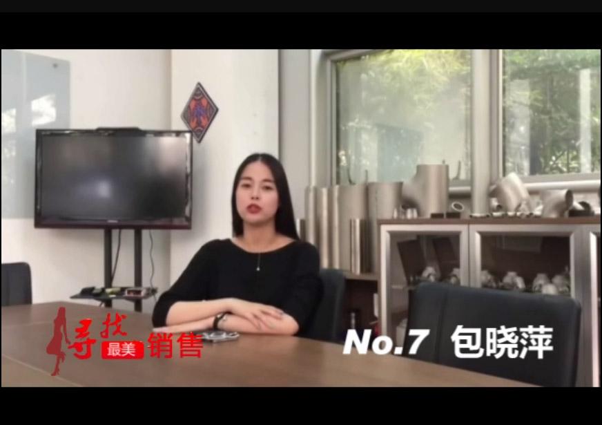 选手编号:07  姓名:包晓萍