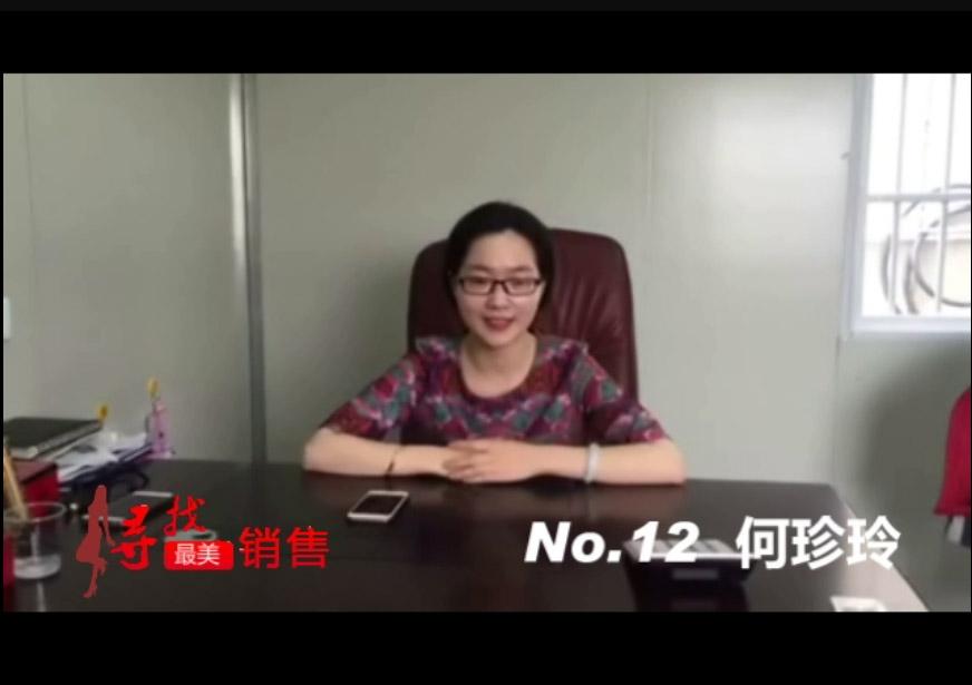 选手编号:12  姓名:何珍玲