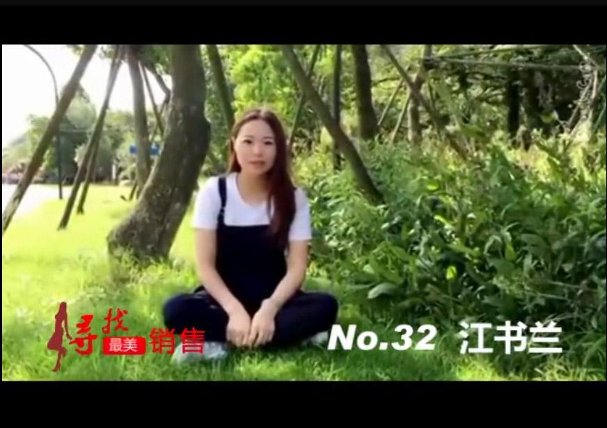选手编号:32  姓名:江书兰