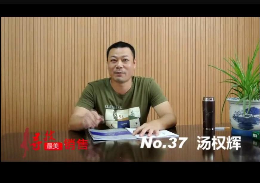 选手编号:37  姓名:汤权辉